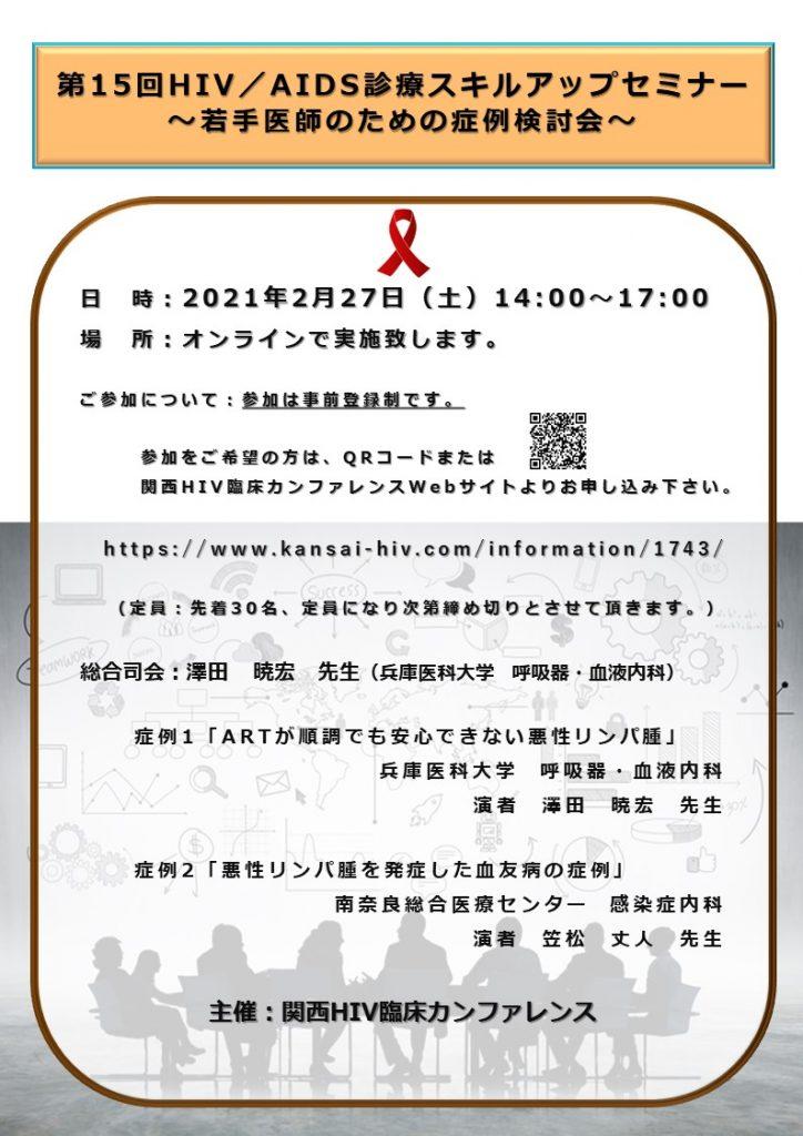 第15回HIV/AIDS診療スキルアップセミナー ~若手医師のための症例検討会~