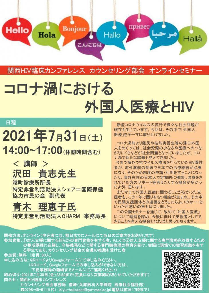 カウンセリング部会 2021年度オンラインセミナー